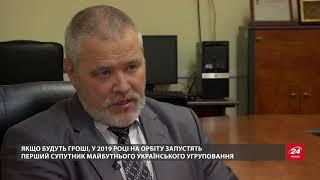 Розвиток космічної галузі в Україні: чи створили нео...