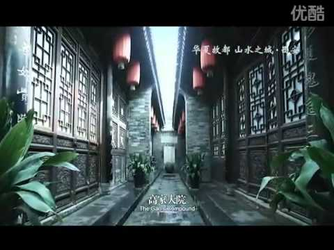 Xi'an Official City Trailer 'An ancient capital, a city of natural beauty' 华夏故都,山水之城