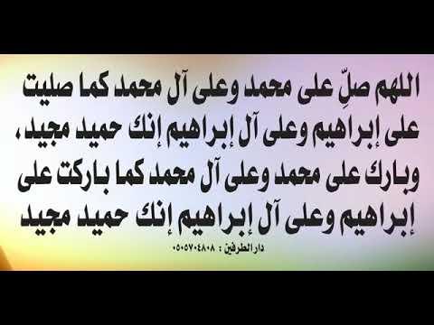 اللهم صلي على محمد وال محمد كما صليت على ابراهيم وعلى ال ابراهيم انك حميد مجيد