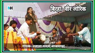 उजाला यादव का जबरदस्त मुकाबला 🔥 Ujala Yadav V/S Suraj Yadav 🔥 वीर लोरिक के बारे में