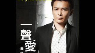 莊振凱 - 一聲愛專輯《未了情》