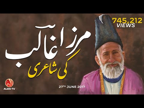 Mirza Ghalib Ki Shayari | By Younus AlGohar