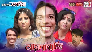 Digital Badaimar Aynabaji - ডিজিটাল ভাদাইমার আয়নাবাজি | Sadia