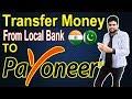 How to Deposit Money in Payoneer | payoneer virtual card | How to Deposit Money in Payoneer Card