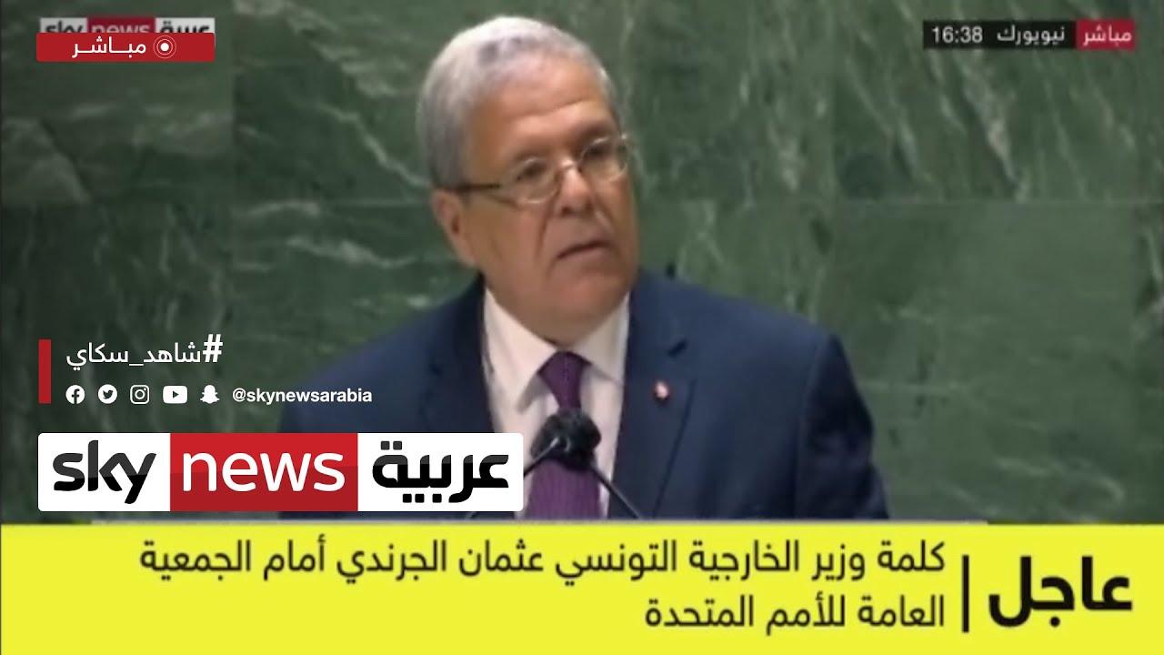 وزير الخارجية التونسي: ندعم الجهود الدولية لمكافحة الإرهاب   #عاجل