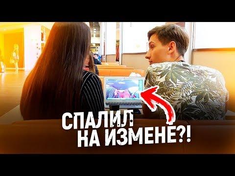 Миша УВЛЕКСЯ ПРОВЕРКОЙ девушки и ПЕРЕШЕЛ все ГРАНИ / Мы РАССТАЕМСЯ?! /   Vika Trap