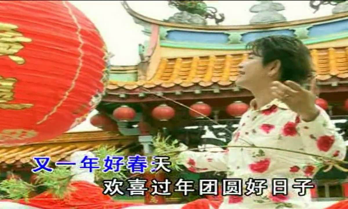 Chinese New Year Song 2009 - Happy New Year Malaysia - YouTube
