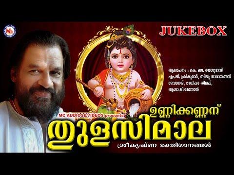 ഉണ്ണിക്കണ്ണനു തുളസിമാല  | K.J.Yesudas | UNNIKKANNANU THULASIMALA | Hindu Devotional Songs Malayalam