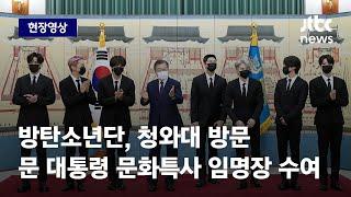 [현장영상] 문 대통령, BTS에 '미래문화특사' 임명…