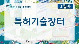 [2020 농업기술박람회-DAY1] 특허기술장터