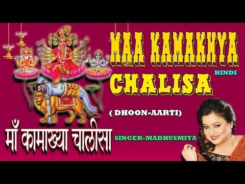 MAA KAMAKHYA CHALISA AND DHUN BY MADHUSMITA I FULL AUDIO SONGS JUKE BOX
