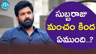 Shocking Incident In Subbaraju's Life || Tollywood Tales