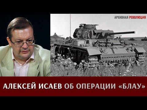 Алексей Исаев об