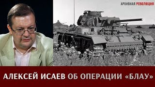 Алексей Исаев об операции 'Блау'