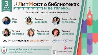 Книжный фестиваль ''Красная площадь'' 2019: #ЛитМост ''О библиотеках и не только...''
