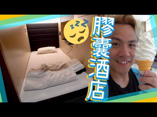 【窮遊】最後一晚 !膠囊酒店體驗!