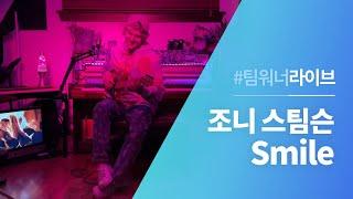 Download #Team워너 Live : 조니 스팀슨 (Johnny Stimson) - Smile