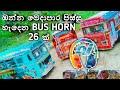 Nagini Air Horn With Dam Ramona & පැහැසර   All Bus horn with DJal