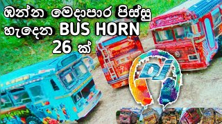 Nagini Air Horn With Dam Ramona & පැහැසර | All Bus horn with DJ musical