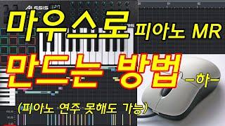 [홈레코딩] 마우스로 피아노MR 만드는 방법 -하- (…