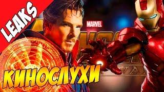 Стив Роджерс больше не Капитан Америка, Железный Человек 4 и Дормамму в фильме Доктор Стрэндж