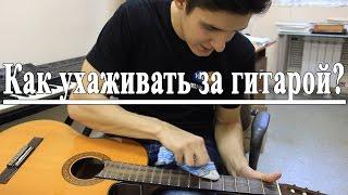 КАК УХАЖИВАТЬ ЗА ГИТАРОЙ?/ Как почистить гитару? советы гитарные