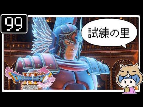#99【ドラクエ11】はじめてのドラゴンクエストⅪ実況プレイ【PS4版】