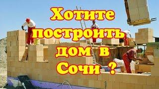 Строим дома в Сочи/Сколько стоит построить дом в Сочи /Строительство дома в Сочи