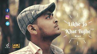 Likhe Jo Khat | Unwind | Bijay | Studio S