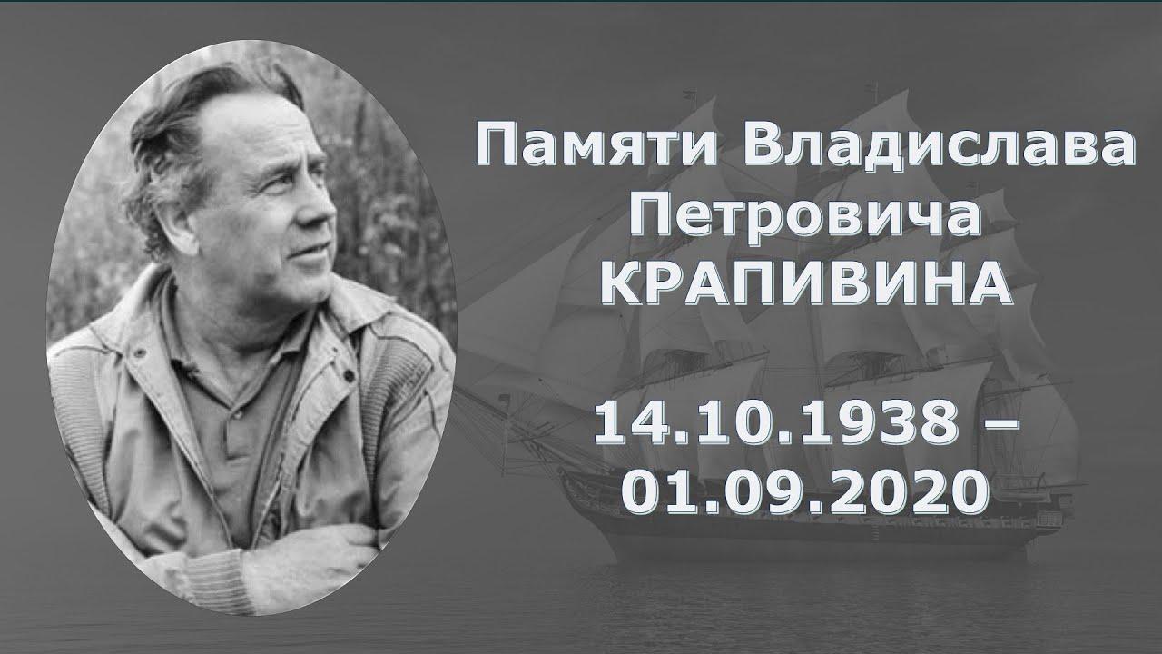 Владислав Крапивин — Когда мы спрячем за пазухи… (поет А.Гончаров)