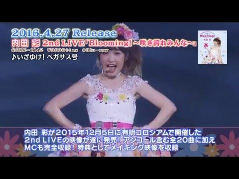 内田彩 ライブBlu-ray「AYA UCHIDA 2nd SOLO LIVE「Blooming! ~咲き誇れみんな~」ダイジェスト映像