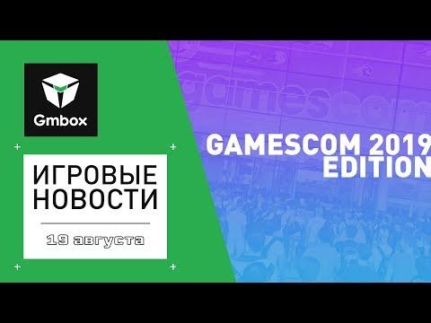 Opening Night Live: церемония открытия Gamescom 2019 с комментариями Gmbox