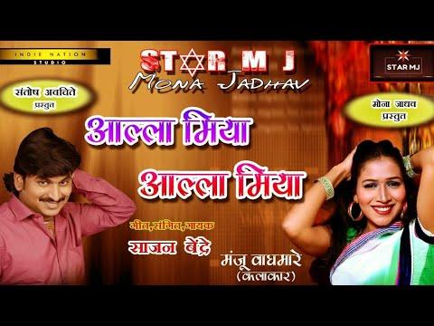 Star MJ - Mona Jadhav प्रस्तुत - Allah Miya Allah Miya Dance - Sajan Bendre