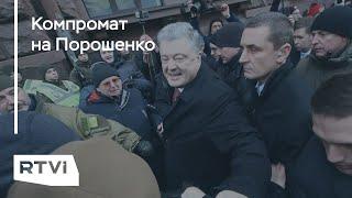 Порошенко обвиняют в тайных контактах с Кремлем. Как с этим связаны Медведчук, Сурков и Крым?