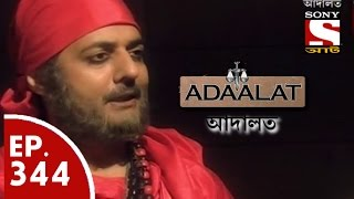 Adaalat - আদালত (Bengali) - Ep 344- Tantra Mantrer Jaal