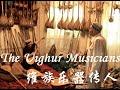 The Uighurs Musicians 维族乐器传人