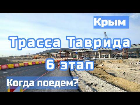 Крым. Трасса ТАВРИДА 6 этап. Сроки. Новая схема движения.