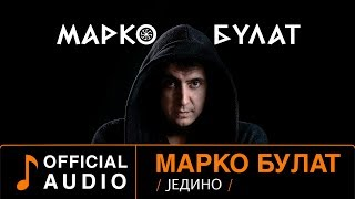 Marko Bulat - Jedino (OFFICIAL AUDIO 2019)
