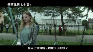 【畢業風暴】Graduation 電影預告 1/6(五) 天人交戰