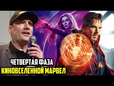 4 Фаза Marvel - Все Фильмы и Сериалы Анонсированные На Comic Con  (Доктор Стрэндж 2, Шан Чи и Др.)