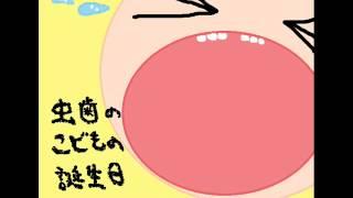 cover★「虫歯のこどもの誕生日」※音が大きいかもです;