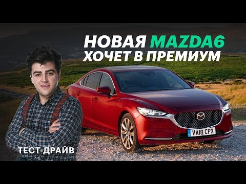 Mazda6 2019: Тест-драйв и обзор