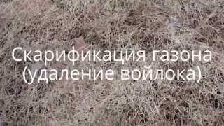 Скарификация газона(, 2013-09-25T19:40:38.000Z)