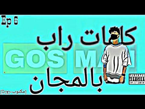 كلمات راب جزائرية جاهزة للغناء Free Ep6 Youtube