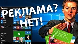 Как отключить рекламу в Windows 10: полное руководство - Keddr.com