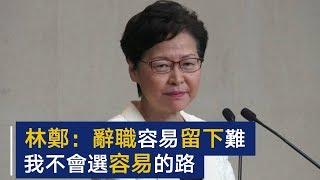 林郑亲自解读外泄录音,路透这次你错在以己度人 | CCTV