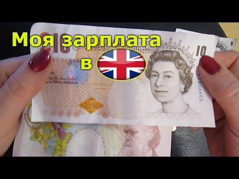 Моя зарплата в Англии