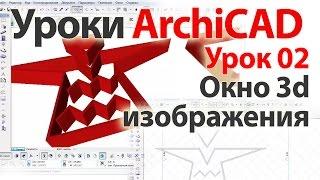 Уроки ArchiCAD (архикад) Урок02. Окно 3d изображения