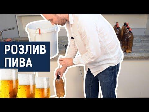 Розлив пива на карбонизацию