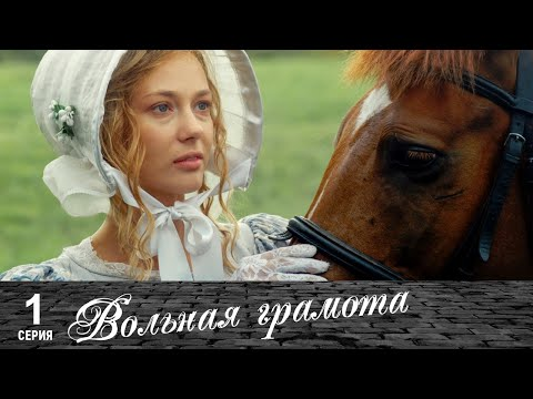 Вольная грамота | 1 серия | Русский сериал - Ruslar.Biz